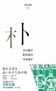 百年文庫(91) 朴