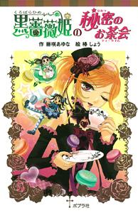 ポプラポケット文庫 黒薔薇姫の秘密のお茶会