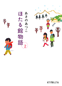 ポプラ文庫ピュアフル ほたる館物語(2)