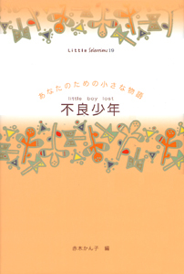 Little Selections あなたのための小さな物語(19) 不良少年