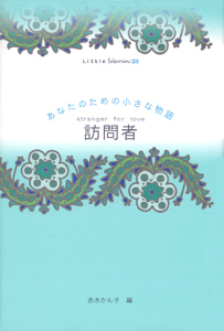 Little Selections あなたのための小さな物語(23) 訪問者