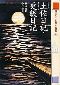 21世紀によむ日本の古典(4) 土佐日記・更級日記