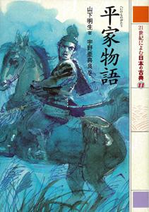 21世紀によむ日本の古典(11) 平家物語
