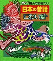 一日一話・読みきかせ 読んでおきたい 日本の昔話 こわい話