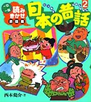 日本の昔話2