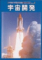 小学館の学習百科図鑑38・宇宙開発