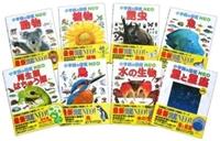 小学館の図鑑NEO/1〜8巻セット