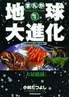 まんが NHKスペシャル 地球大進化 46億年・人類への旅4
