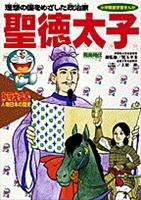 ドラえもん人物日本の歴史2・聖徳太子