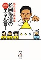 熱血お悩み応援団 松岡修造のエネル言!