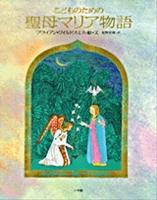 聖母マリア物語