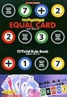 算数パズルゲーム イコールカード 公式ルールブック