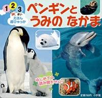 ペンギンと うみの なかま