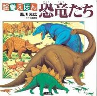 絵巻えほん 恐竜たち