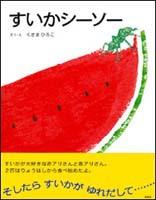 絵本名:すいかシーソー 作:くさま ひろこ/絵: くさま ひろこ    出版社:新風舎