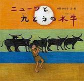 ニューワと九とうの水牛