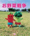 お野菜戦争