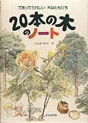 20本の木のノート
