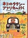ネコのタクシーアフリカへ行く