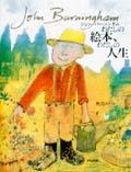 ジョン・バーニンガム わたしの絵本、わたしの人生