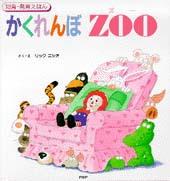 かくれんぼ ZOO