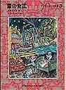 福音館文庫 雪の女王 アンデルセンの童話3