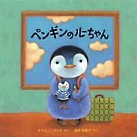 ペンギンのルーちゃん
