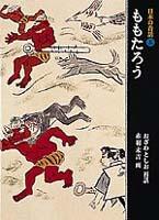 日本の昔話3 ももたろう