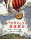 ふわふわブイブイ気球旅行
