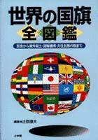 世界の国旗全図鑑