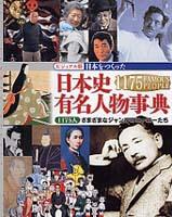 日本をつくった 日本史有名人物事典
