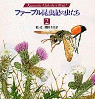 ファーブル昆虫記の虫たち(2)