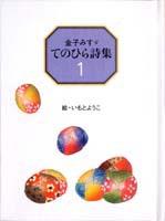 金子みすゞ・てのひら詩集 1[絵本]