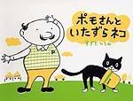 ポモさんといたずらネコ