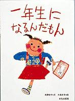絵本名:一年生になるんだもん 作:角野 栄子/絵:大島 妙子 出版社:文化出版局