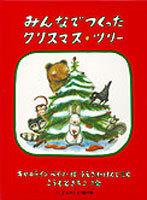 絵本名:みんなでつくったクリスマス・ツリー 作:キャロライン・ベイリー(作)うえさわけんじ(訳)/絵:こうもとさちこ