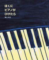 ぼくにピアノがひけたら
