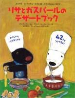 リサとガスパールのデザートブック