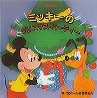 ミッキーのクリスマス・パーティー