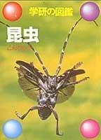 学研の図鑑 昆虫