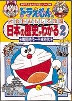 ドラえもんの社会科おもしろ攻略 日本の歴史がわかる2 戦国時代〜平成時代