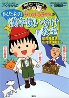 ちびまる子ちゃんの似たもの漢字使い分け教室 同音異義語、反対語、類語など