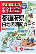 小学社会都道府県白地図暗記カード