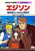 学習漫画 世界の伝記 エジソン 魔術師といわれた発明王