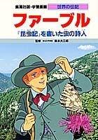 学習漫画 世界の伝記 ファーブル 『昆虫記』を書いた虫の詩人