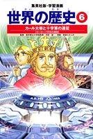 学習漫画 世界の歴史(6) カール大帝と十字軍の遠征/ヨーロッパ中世の展開