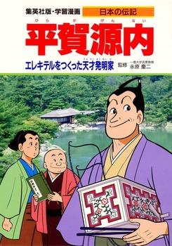 学習漫画 日本の伝記 平賀源内/エレキテルをつくった天才発明家