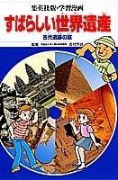 学習漫画 すばらしい世界遺産/古代遺跡の旅