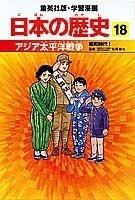 学習漫画 日本の歴史(18) アジア太平洋戦争/昭和時代1