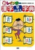 新レインボー 漢字早おぼえ字典